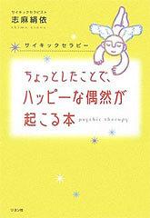 ちょっとしたことで、ハッピーな偶然が起こる本—サイキックセラピー 志麻絹依 (リヨン社)