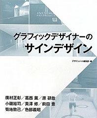グラフィックデザイナーのサインデザイン デザインノート編集部・編集 (誠文堂新光社)
