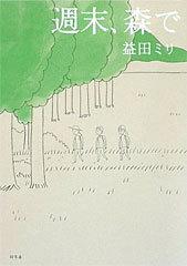 週末、森で 益田ミリ (幻冬舎)