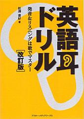 英語耳ドリル 改訂版 発音&リスニングは歌でマスター 松澤喜好