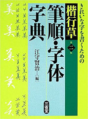 楷行草 筆順・字体字典 (三省堂)