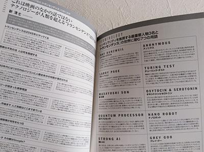 「トランセンデンス」パンフレット中面|科学者たちが語る『トランセンデンス』の描く世界