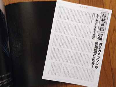 「トランセンデンス」パンフレット|別刷