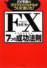 FX予測のプロフェッショナルがついに書いた!FX7つの成功法則 吉田恒