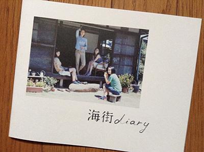海街diary パンフレット